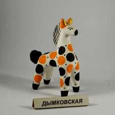 """Дымковская игрушка """"Конь"""",  Вятский край, СССР"""