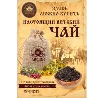 В продаже натуральный чай от Вятского самовара